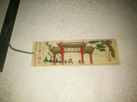 老门票《青檀寺旅游门票》塑料制,长13厘米,宽4厘米,旅游门票册内!