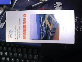 90年代左右景德镇市(十大瓷厂)华风瓷厂产品册页.