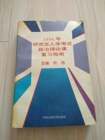 1994年研究生入学考试政治理论课复习指南