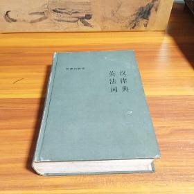 英汉法律词典