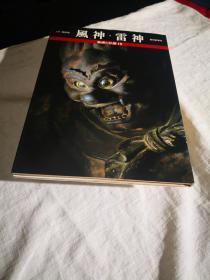 京都.妙法院《风神.雷神》,魅惑の佛像 第16卷,16开精装,仅63页 书后有三十三间堂二十八部众像
