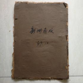 新湖南报1949年10月合订本(1949年10月3日~10月31日)