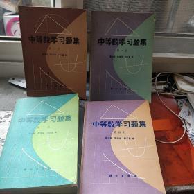 中等数学习题集(全1—4册)