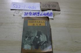 中国的男人和女人品人录