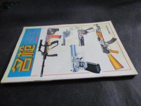 名枪写真画册(上下全2册)