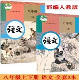 二手人教版初中语文 初二8八年级上下册全套2本课本教材书