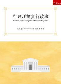 【预售】行政理论与行政法/史坦恩/五南图书出版