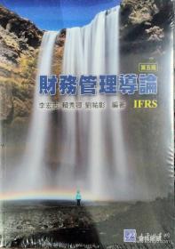 【预售】财务管理导论/李宏志、赖秀卿、刘祐彰-编/普林斯顿国际