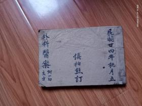 民国湖州潞村老中医慎柏熊手抄本:外科医案附一切良方