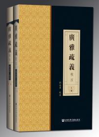 《广雅疏义》校注(全2册)  (《广雅疏义》校注 )           刘永华 校注