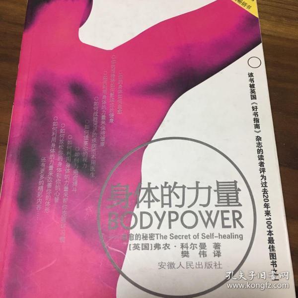 身体的力量