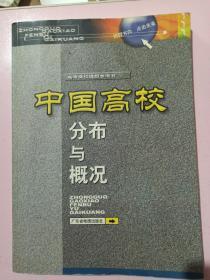 中国高校分布与概况 高考择校理想参考书 正版无笔记
