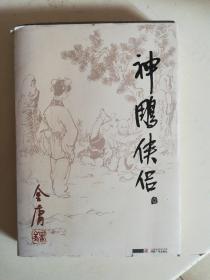 金庸作品集神雕侠侣(1)