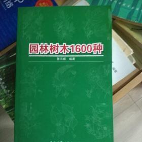 园林树木1600种
