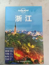Lonely Planet:浙江(2013年全新版)