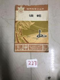 自然科学小丛书 谈蛇