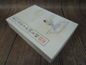 唐代长安与西域文明-三联书店-向达-25开660页-1957-1987-7品0.6千克