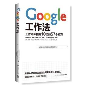 Google工作法:工作效率提升10倍的57个技巧