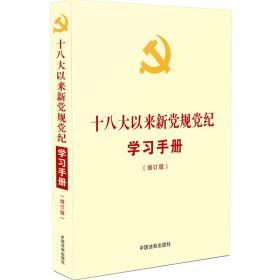 十八大以来新党规党纪学习手册/党内法规学习手册系列(增订版)