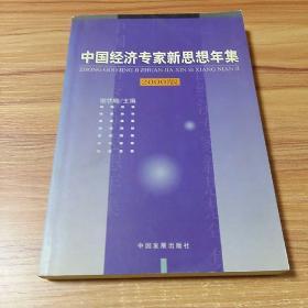 中国经济专家新思想年集(2000版)