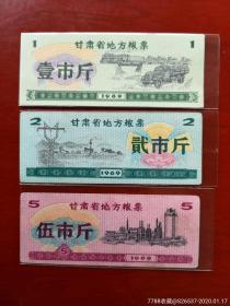 1969甘肃省地方粮票3全1套好品