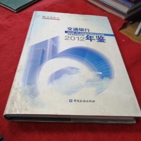 交通银行年鉴. 2012