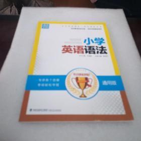 通城学典·专项冠军:小学英语语法(通用版)