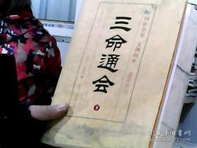 三命通会(下)