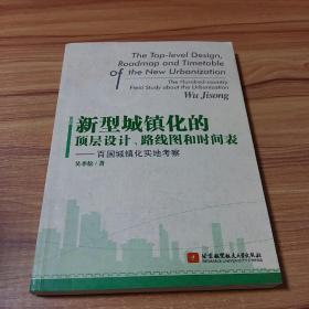 新型城镇化的顶层设计、路线图和时间表:百国城镇华实地考察