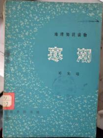 《地理知識讀物 寒潮》