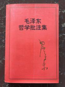 毛泽东哲学批注集