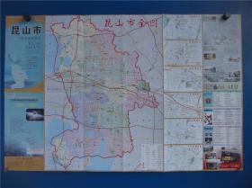 2020昆山市工商交通旅游图   区域图   城区图   对开地图