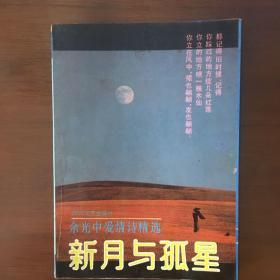 《新月与孤星》余光中签名钤印本