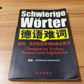 德语难词:动词、名词及形容词的难点练习册