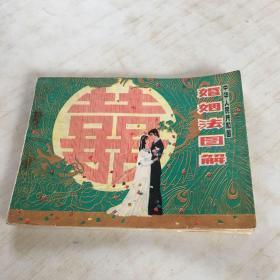 中华人民共和国婚姻法图解