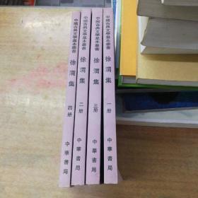 徐渭集(全四册)