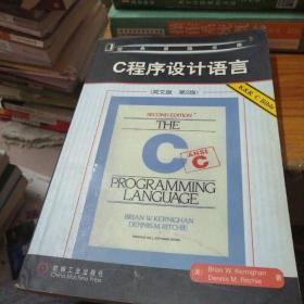 經典原版書庫:C程序設計語言(英文版 第2版)