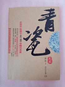【正版】青瓷 (足本)~周三下单8.5折