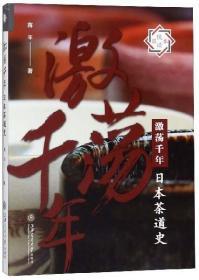 激荡千年:日本茶道史/悦读日本