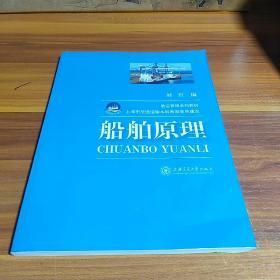 航运管理系列教材:船舶原理