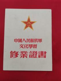 1954年中国人民解放军文化学习修业证书