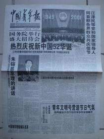 2001年10月1日《中国青年报》(庆祝建国52周年)
