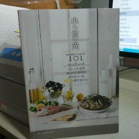 """小""""食""""光.101份无国界咖啡馆招牌餐品,家中的61桌海鲜主题轻食时光"""