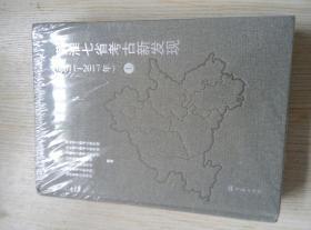 黄淮七省考古新发现(2011-2017年上下)