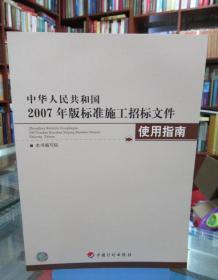 中华人民共和国2007年版标准施工招标文件使用指南 一版一印