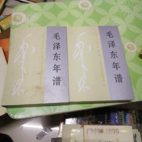 毛泽东年谱(1949-1976)2册,1.2.