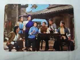 年历卡——1975年(革命现代京剧《杜鹃山》剧照)(人民美术出版社)