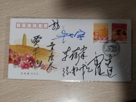著名作家贾平凹,方方,叶广苓,李存葆,张抗抗,霍达签名封