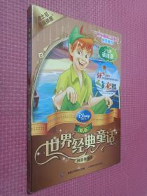 新版世界经典童话.拼音美绘本--小飞侠彼得潘.