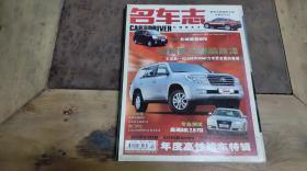 名车志2008.2